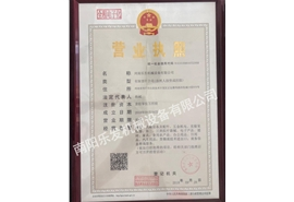 郑州营业执照